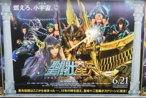 SAINT-SEIYA_MP-Shinjuku_Center