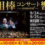 img_aibou_concert